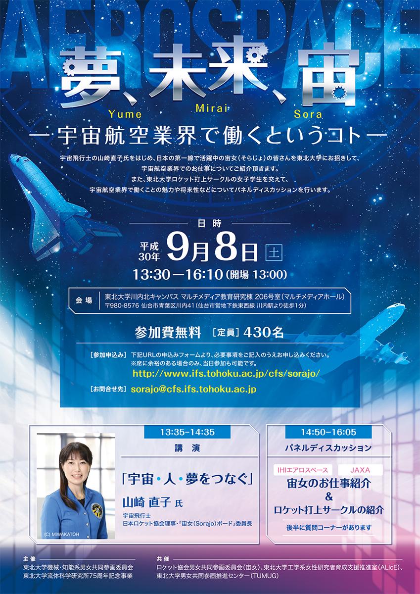 夢、未来、宙 -宇宙航空業界で働くというコト- ポスター